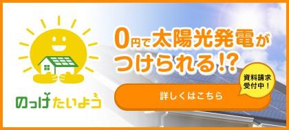 のっけたいようは0円で太陽光パネルが付けられる!?