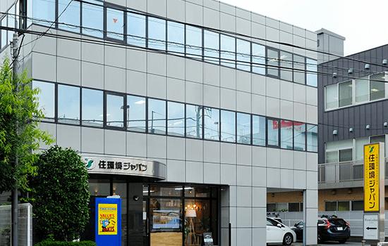 株式会社 住環境ジャパン