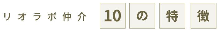 リオラボ仲介 10の特徴