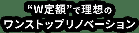"""""""W定額""""で理想のワンストップリノベーション"""